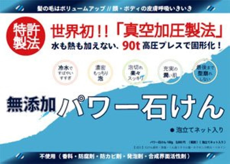 空洞コショウアピールパワー石けん(無添加) 100g