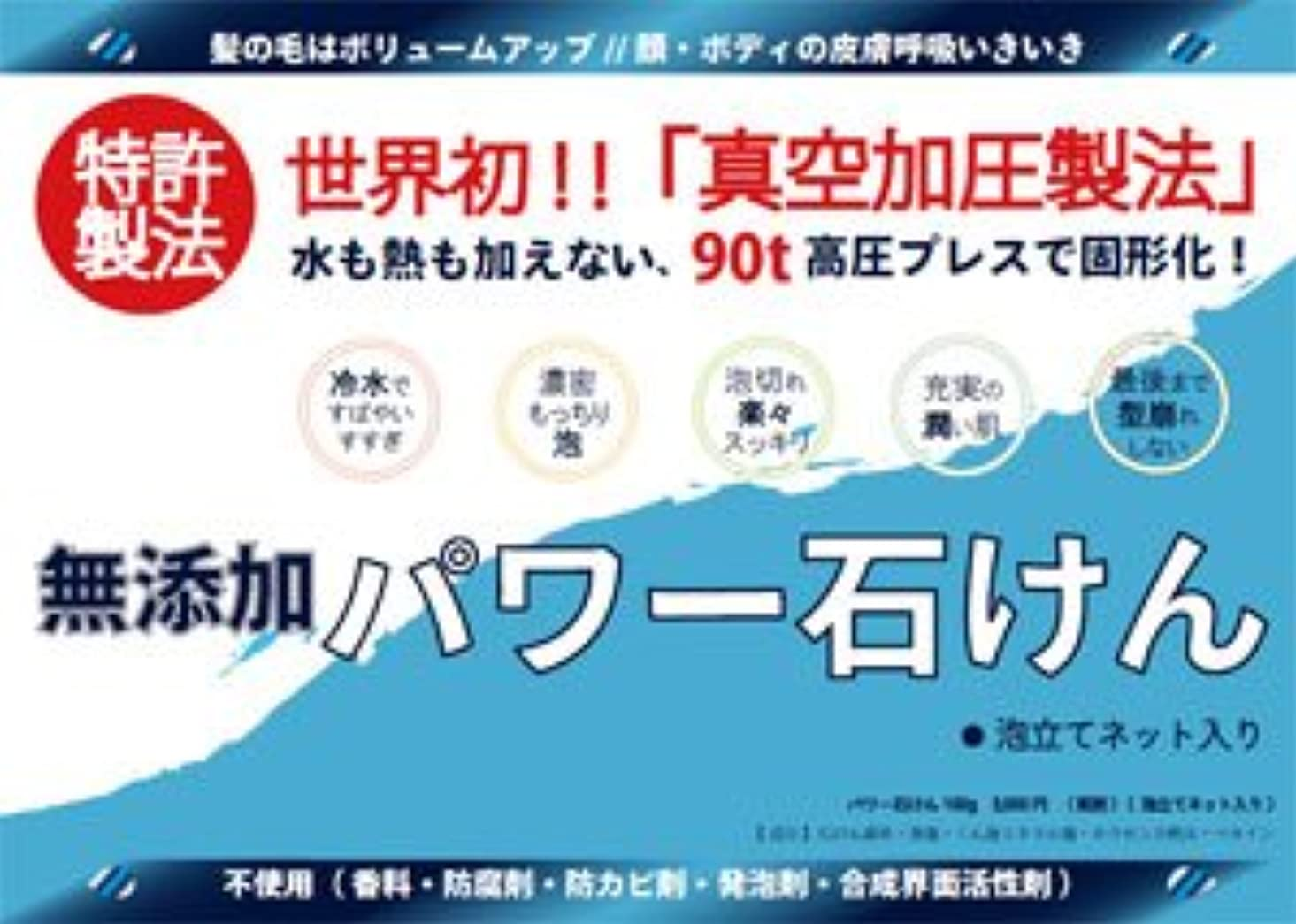 マニフェスト貞シットコムパワー石けん(無添加) 100g