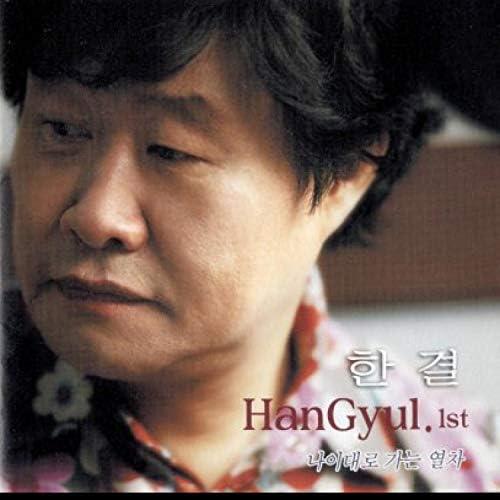 Hangyol