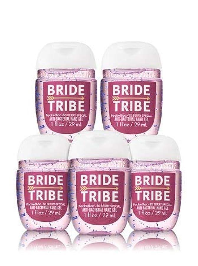 ディベート外科医メロドラマ【Bath&Body Works/バス&ボディワークス】 抗菌ハンドジェル 5個セット ベリー BRIDE TRIBE So Berry Special PocketBac Hand Sanitizer Bundle (5-pack) [並行輸入品]
