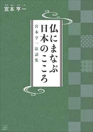 仏にまなぶ日本のこころ:宮本亨一法話集(22世紀アート)