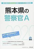 熊本県の警察官A〈2020年度〉 (熊本県の公務員試験対策シリーズ)