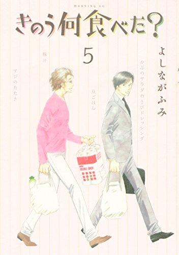 きのう何食べた?(5) (モーニングコミックス)