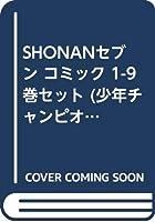 SHONANセブン コミック 1-9巻セット (少年チャンピオン・コミックス)