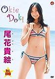 尾花貴絵 Okie Doki 【DVD】