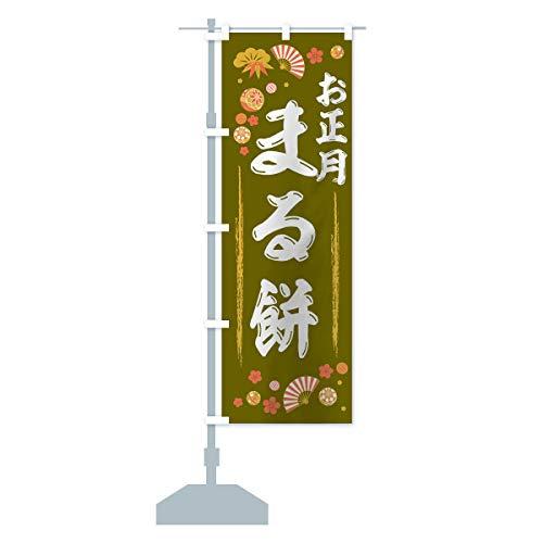 お正月まる餅 のぼり旗 サイズ選べます(スリム45x180cm 左チチ)