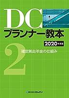 41DkELn3BvL. SL200  - DCプランナー試験