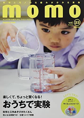 momo vol.23 実験特集号 (インプレスムック)