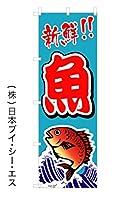 新鮮 魚 のぼり旗(日本ブイシーエス)V0017-A