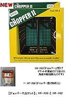 【チョッパー新2点セット 】HT-703(チョッパー2型)と HT-702(替刃8枚入り)