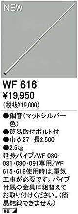 HV02215 シーリングファン延長パイプ