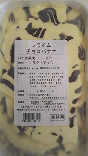 ロッテアイス プライム チョコバナナ 2L【冷凍】
