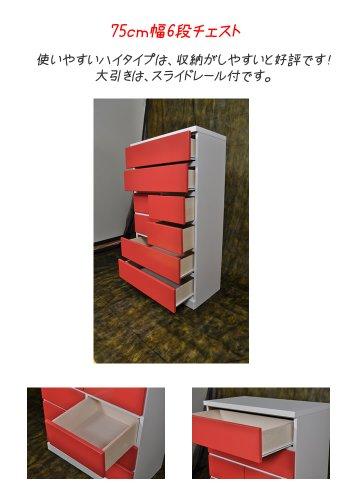 アルファタカバベビータンスシリーズパッソ75cm幅6段ホワイト