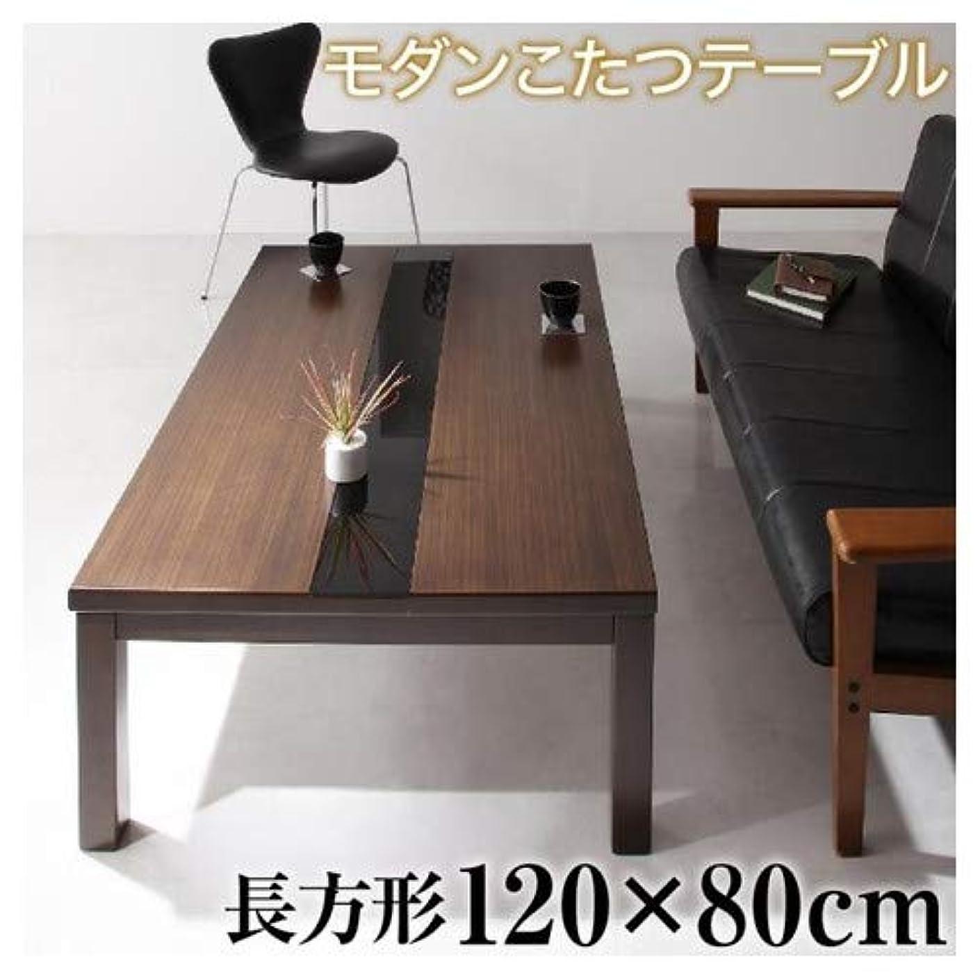 ピニオンアプト論理アーバンモダンデザインこたつテーブル GWILT グウィルト/長方形(120×80) ブラック