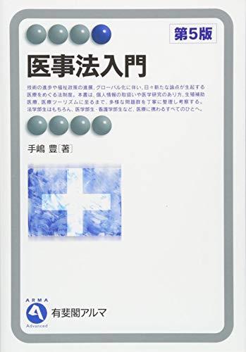 医事法入門 第5版 (有斐閣アルマ > Advanced)
