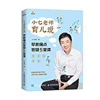 Xiaoqi teacher childcare said early teaching pain lessons 5 lessons(Chinese Edition)