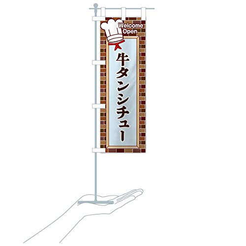 卓上ミニ牛タンシチュー のぼり旗 サイズ選べます(卓上ミニのぼり10x30cm 立て台付き)