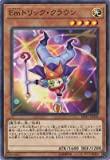 遊戯王 第10期 SD37-JP016 Emトリック・クラウン
