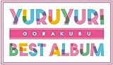「ゆるゆり」アニメ放送10周年記念ベストアルバム7月21日リリース
