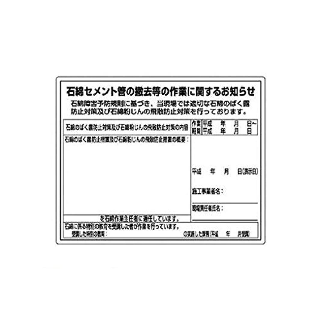 豊かにする小切手石鹸GN98717 石綿標識 石綿セメント管の撤去等の作業… 400×500