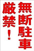 シンプル縦型看板 「無断駐車厳禁!(赤)」駐車場 屋外可(約H45.5cmxW30cm)