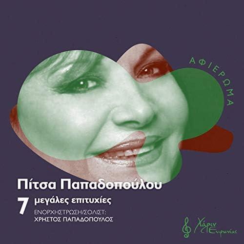 Pitsa Papadopoulou feat. Christos Papadopoulos