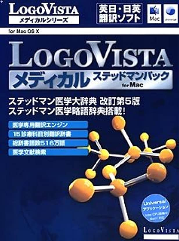 に渡って可動ディスコLogoVista メディカル ステッドマンパック for Mac