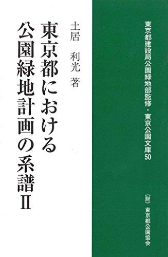 東京都における公園緑地計画の系譜Ⅱ (東京公園文庫【50】)
