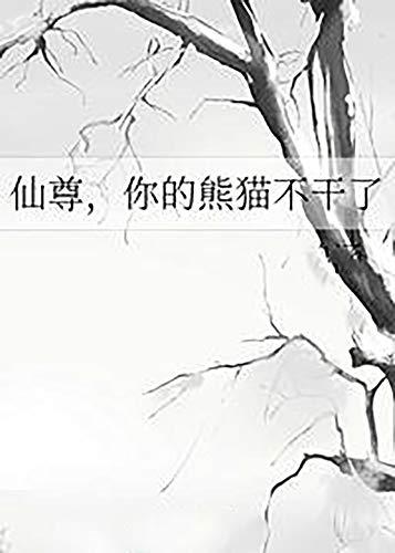 仙尊,你的熊貓不幹了 (Traditional Chinese Edition)