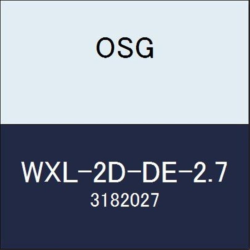 触手壊滅的な心配OSG エンドミル WXL-2D-DE-2.7 商品番号 3182027