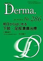 明日からはじめる下肢・足部潰瘍治療 (MB Derma(デルマ))