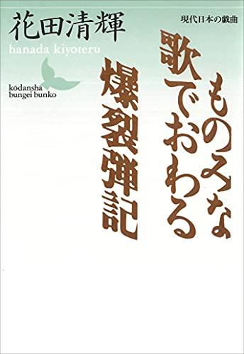 ものみな歌でおわる・爆裂弾記 現代日本の戯曲 (講談社文芸文庫)