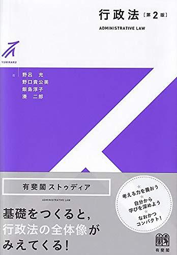 行政法 第2版 (有斐閣ストゥディア)