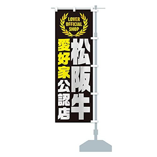松阪牛/愛好家公認店 のぼり旗 サイズ選べます(スリム45x180cm 右チチ)