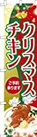 既製品のぼり旗 「クリスマスチキン3」 短納期 高品質デザイン 450mm×1,800mm のぼり