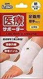エルモ 医療サポーター 厚手 足首用 Mサイズ(1枚入)