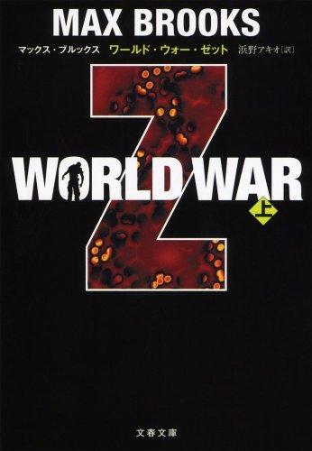 WORLD WAR Z 上 (文春文庫)