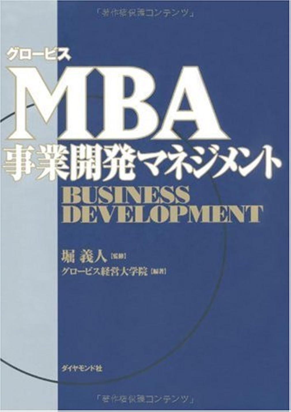 クラフトサーカスオプショナルグロービスMBA事業開発マネジメント