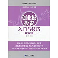 GEM investment entry and Skills (Second Edition)(Chinese Edition)