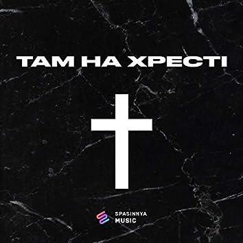 Там на хресті