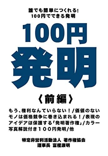100円発明・前編: 誰にでも簡単に作れる、100円でできる発明 (YESノベルズ)