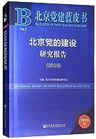 北京党建蓝皮书:北京党的建设研究报告(2018)