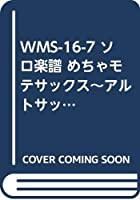 WMS-16-7 ソロ楽譜 めちゃモテサックス~アルトサックス~ 奏(かなで)/スキマスイッチ