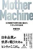 Mother Machine 工作機械で世界に挑み続けたマザックの100年