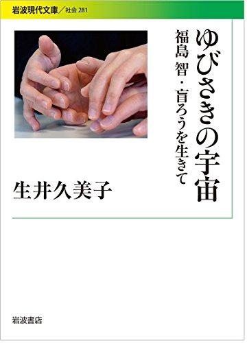 ゆびさきの宇宙――福島智・盲ろうを生きて (岩波現代文庫)