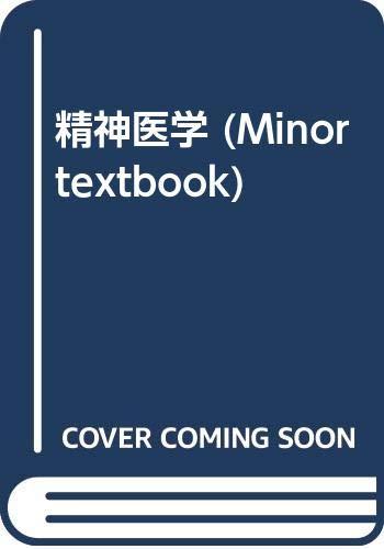精神医学 (Minor textbook)の詳細を見る