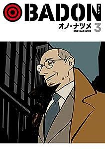 BADON 3巻 (デジタル版ビッグガンガンコミックス)