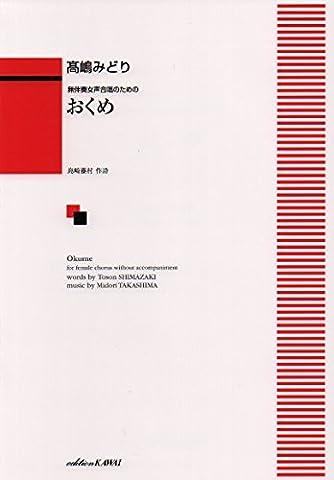 無伴奏女声合唱のための おくめ (2176)