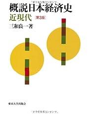 概説日本経済史 近現代 第3版