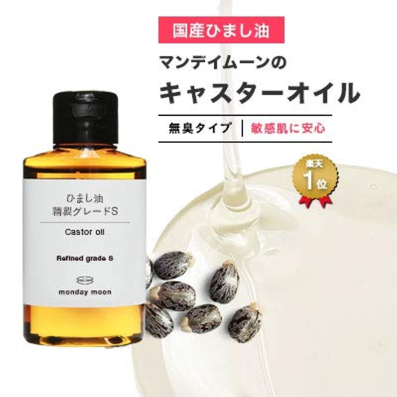 の量喜劇勧告キャスターオイル?精製グレードS(ひまし油)/50ml